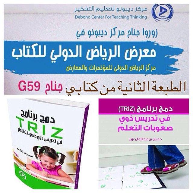 Instagram Photo By أكاديمية الغد للتدريب Mar 11 2016 At 2 36pm Utc Personal Care Teaching Person