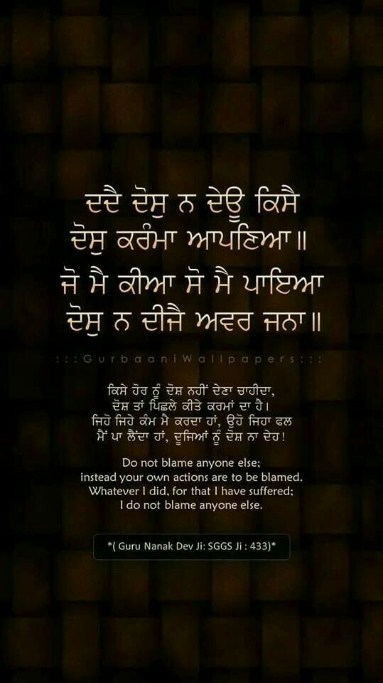 Pin by Beautiful life SKL on Sri Guru Granth Sahib ji Quotes ...