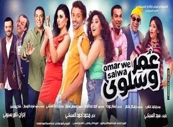 فيلم عمر وسلوى ابطال كريم محمود عبد العزيز بوسي سعد الصغير