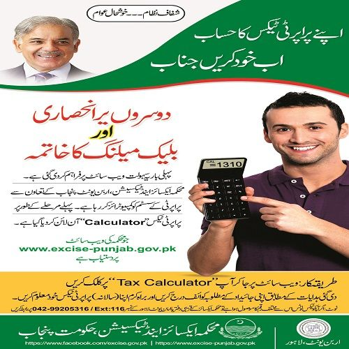 Online Property Tax Calculator In Punjab ExcisePunjabGovPk