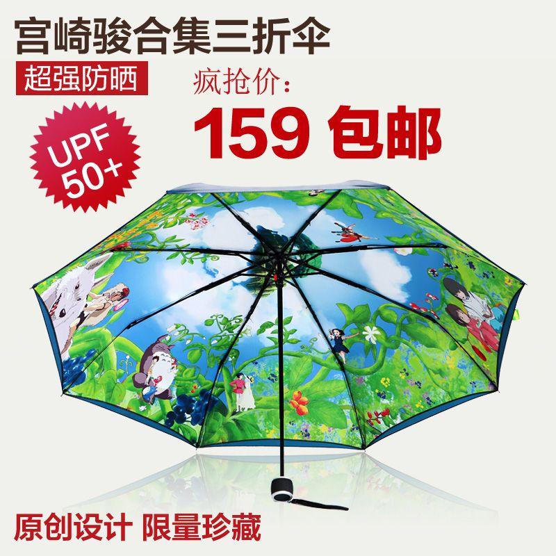 hayao miyazaki totoro umbrella fold umbrellas anti uv double black umbrella super spf 50 sun. Black Bedroom Furniture Sets. Home Design Ideas