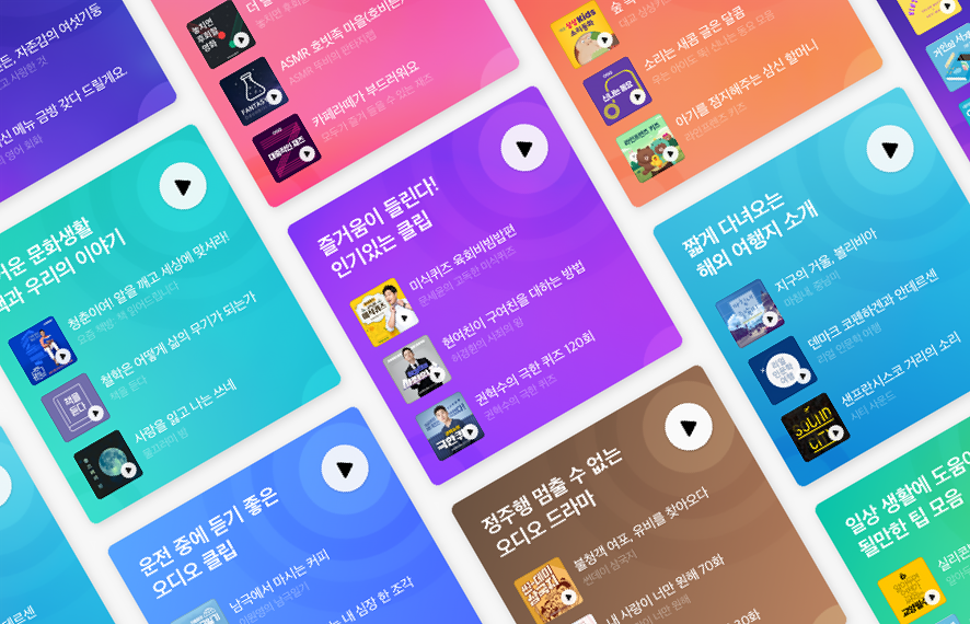 새로워진 오디오클립 홈을 만나보세요. 2020(이미지 포함) Ios 앱, 템플릿, 모바일
