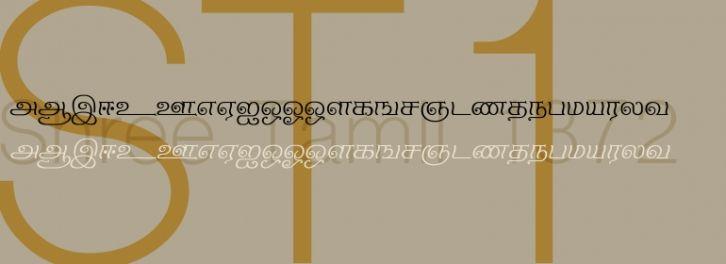 Shree Tamil 1372 font download   Tamil font   Fonts, Tamil