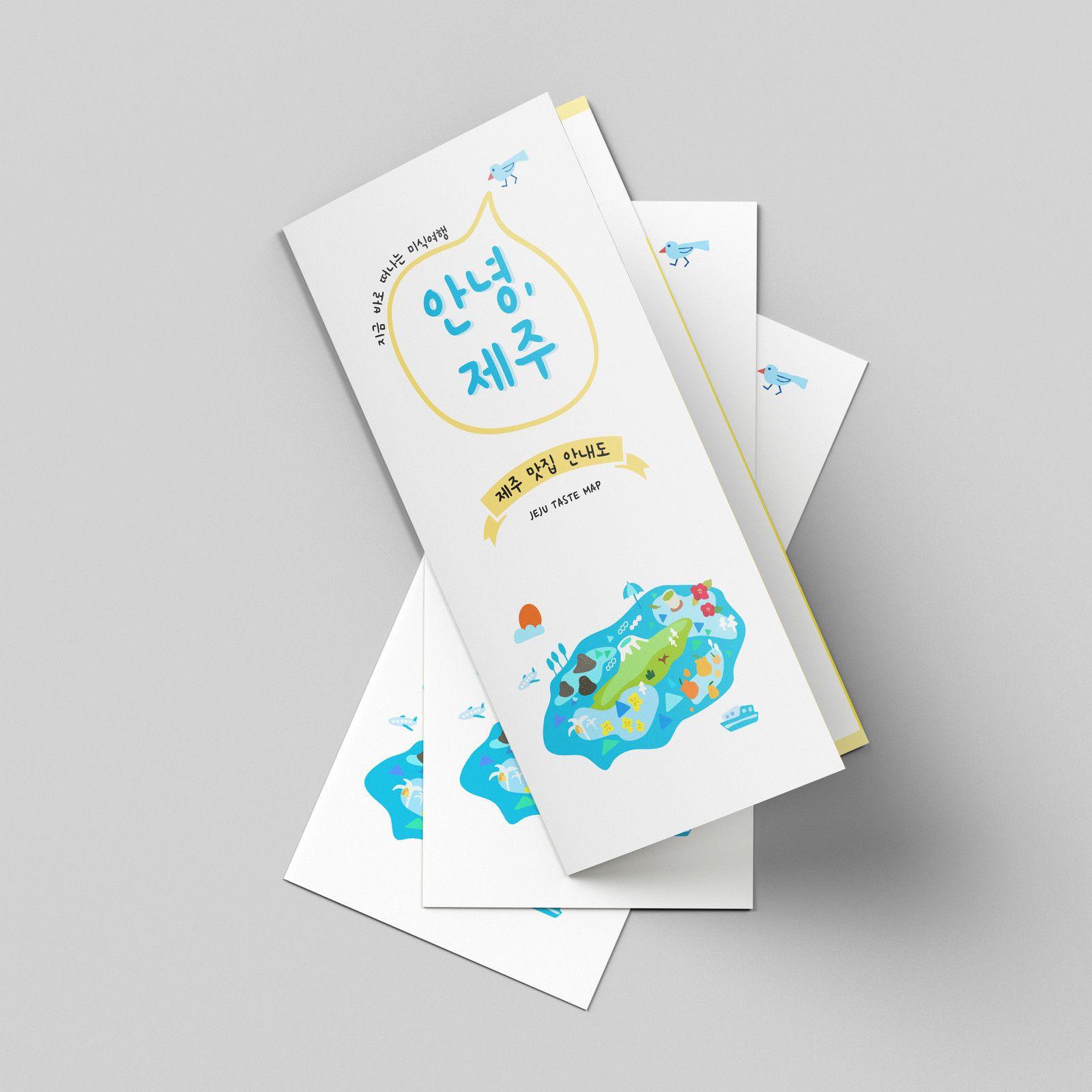 제주도 맛집 여행 리플렛 - 안녕, 제주 - 그래픽 디자인 · 브랜딩/편집, 그래픽 디자인, 브랜딩/편집, 그래픽 디자인, 브랜딩/편집