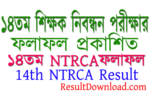 14th ntrca written result www ntrca gov bd result 2018 ntrca