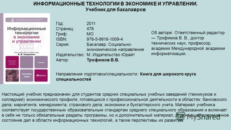 Информационные технологии кузнецов п.у учебник скачать