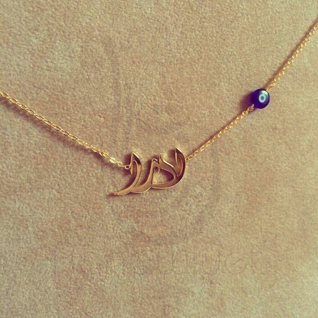 Lara لارا Arabicnamenecklace Evileye Elephant Charm Necklace Lucky Charm Necklace Pet Necklace