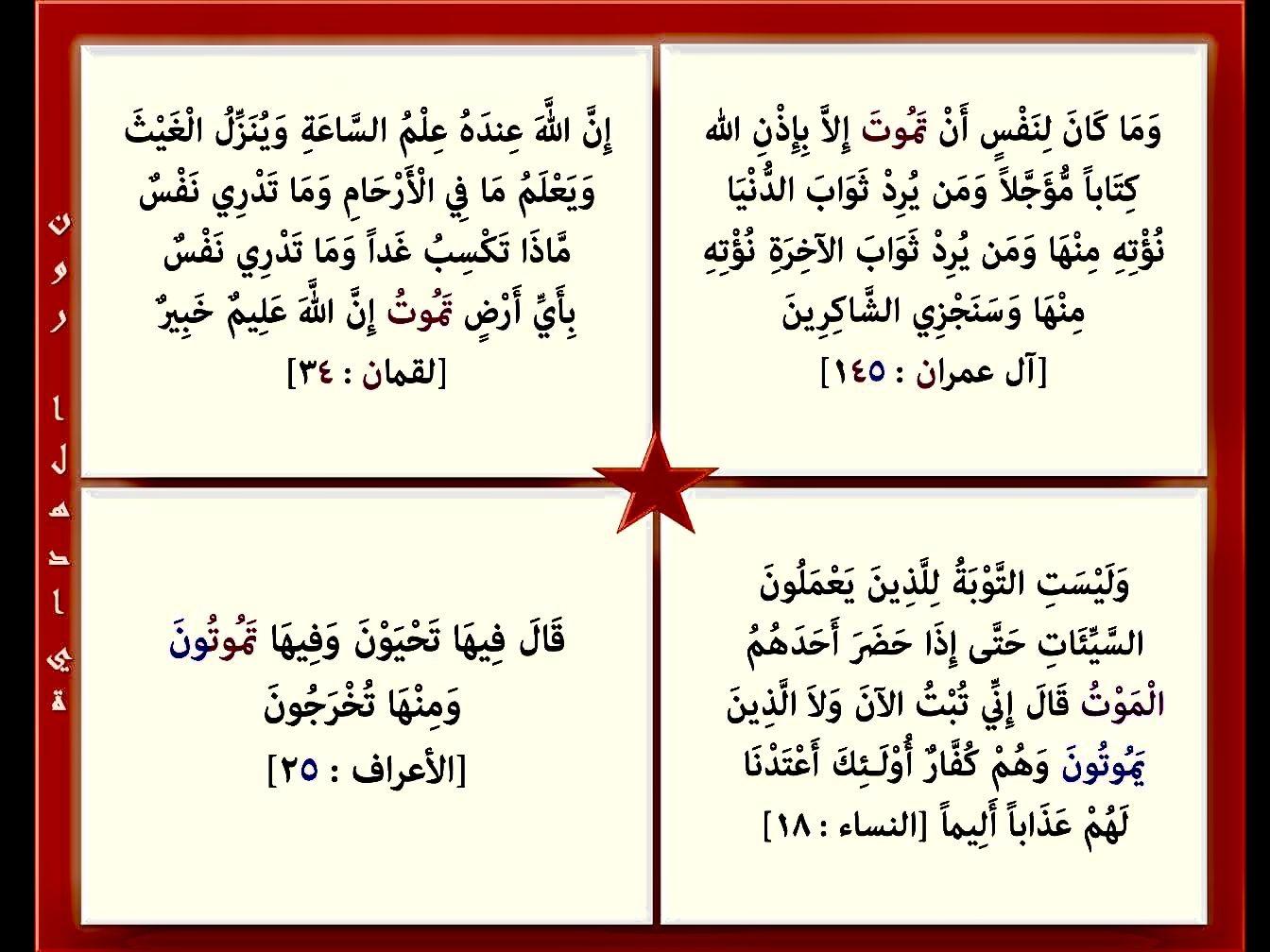 تموت مرتان في القرآن تموتون وحيدة في الأعراف ٢٥ يموت خمس مرات في القرآن يموتون وحيدة في النساء ١٨ فيموتوا وحيدة في فاطر ٣٦ تموتن مرتان