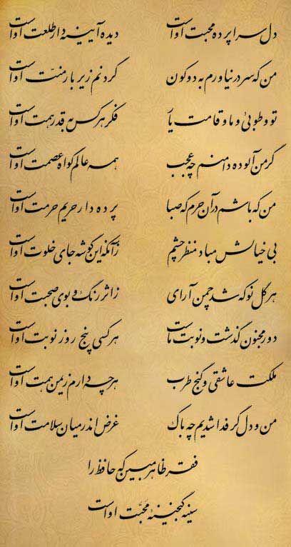 فال حافظ فال حافظ روزانه Arabic Calligraphy Poems Calligraphy