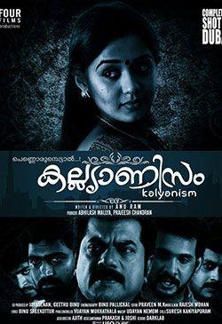 For More http://www.metromatinee.com/movie/kalyanism-4649