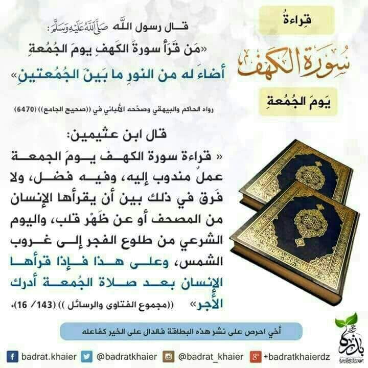 قراءة سورة الكهف Islamic Quotes Quran Islamic Quotes Quotes