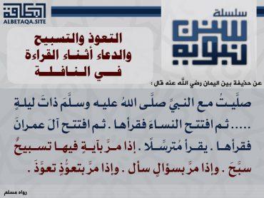 سلسلة بطاقات سنن نبوية موقع البطاقة الدعوي In 2021 Quotes Arabic Quotes Islam