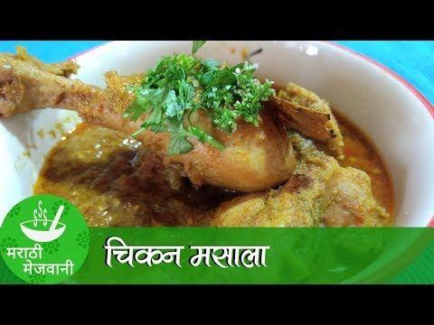 Chicken masala recipe marathi recipes in marathi marathi mejwani chicken masala recipe marathi recipes in marathi marathi mejwani youtube forumfinder Choice Image