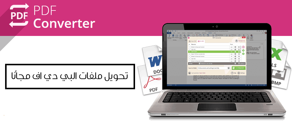 برنامج Icecream Pdf Converter لتحويل ملفات Pdf مجانا Converter Electronic Products Pdf