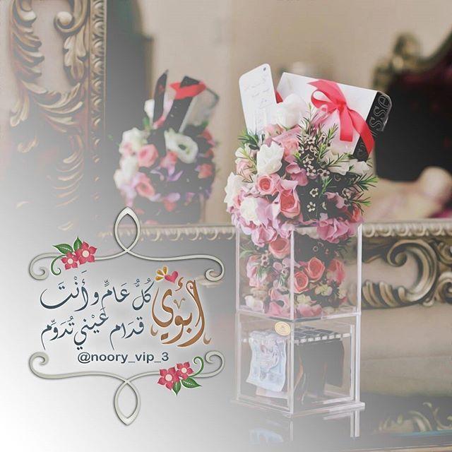 ღ أبوي كل عام و أنت قدام عيني تدوم العيد عيد عيد الفطر كل عام وأنتم Eid Greetings Eid Cards Eid Mubarak Card