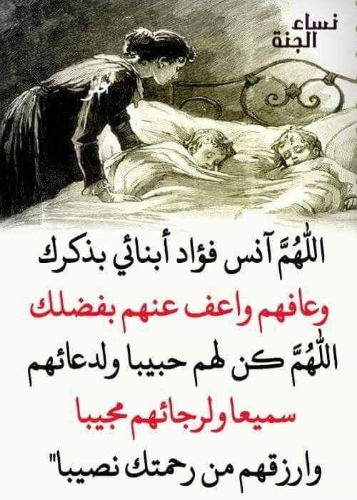 اللهم أمين ربنا يحفظهم وتجديهم افضل مما تمنيتي Islam Beliefs Quran Quotes Love Islam Facts