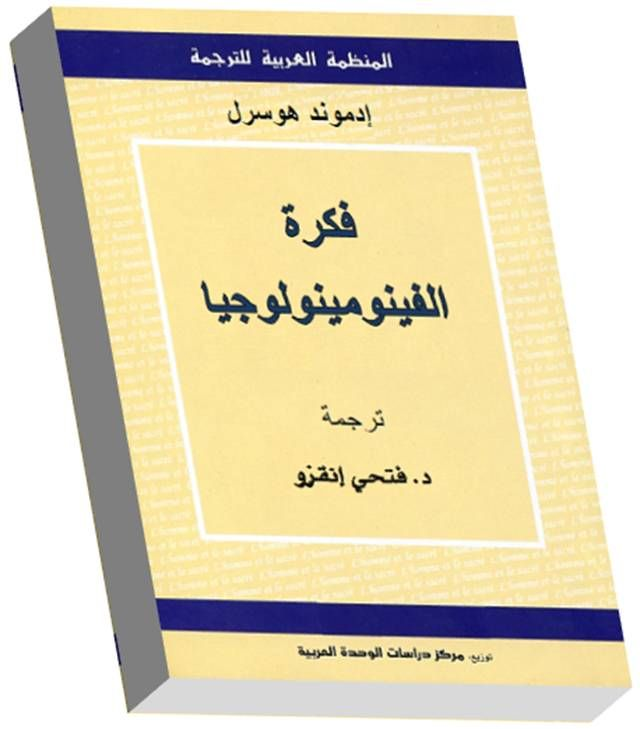 Http Www Kutubpdf Net Book 2661 فكرة الفينومينولوجيا Html Arabic Books Books Books Free Download Pdf