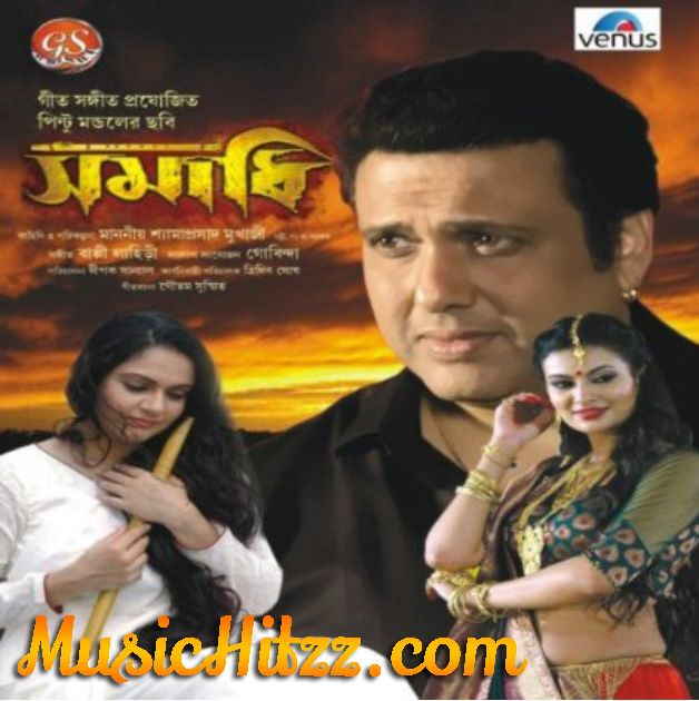 Samadhi (2013)-Indian Bangla Movie Songs Download in HD
