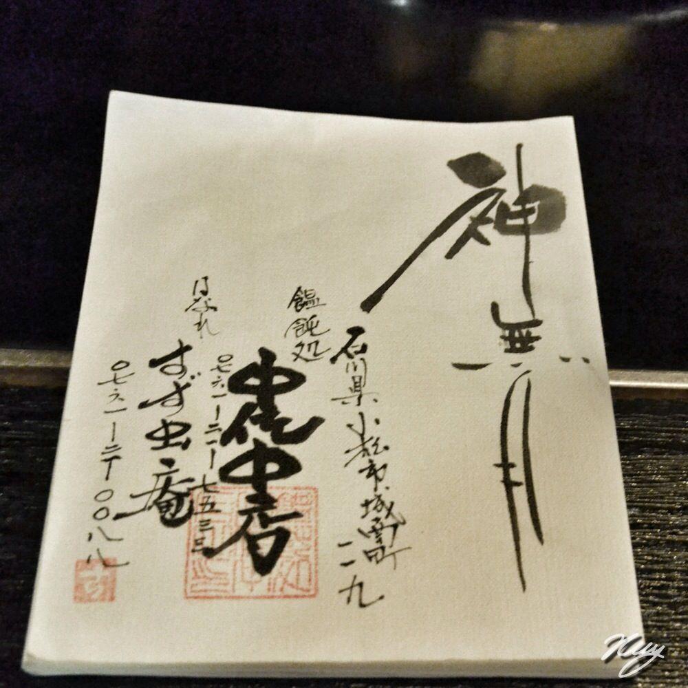"""2012/10/26 Photo Diary: Japanese Udon  石川県・小松市にある、小松空港に近い、うどん屋「中佐中店」。 外観は、一見すると、普通のロードサイドにある、お店だが、 食事の前に抹茶と和菓子が出され、食後にも果物・アイスが供されるという、 名古屋の喫茶店のモーニング的なサービスに驚く。  """"Udon"""" is Japanese traditional noodle  / Photo / NIKON D3100 / Food / Kanazawa (F/8, ISO2500, 1/15s, 0.00ev)"""