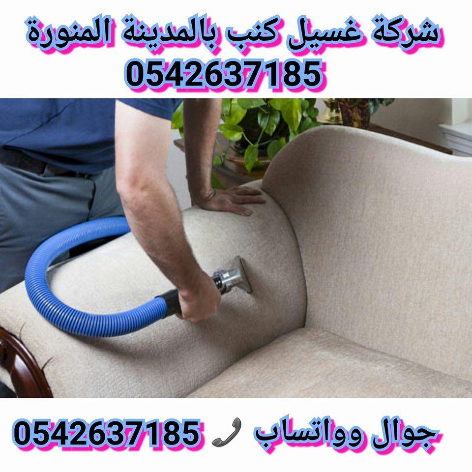 شركة تنظيف كنب بالمدينة المنورة 0542637185 خصم 10 مع خدمة التعطير مجانا غسيل السجاد والباطرمة Home Appliances Vacuum Cleaner Cleaners