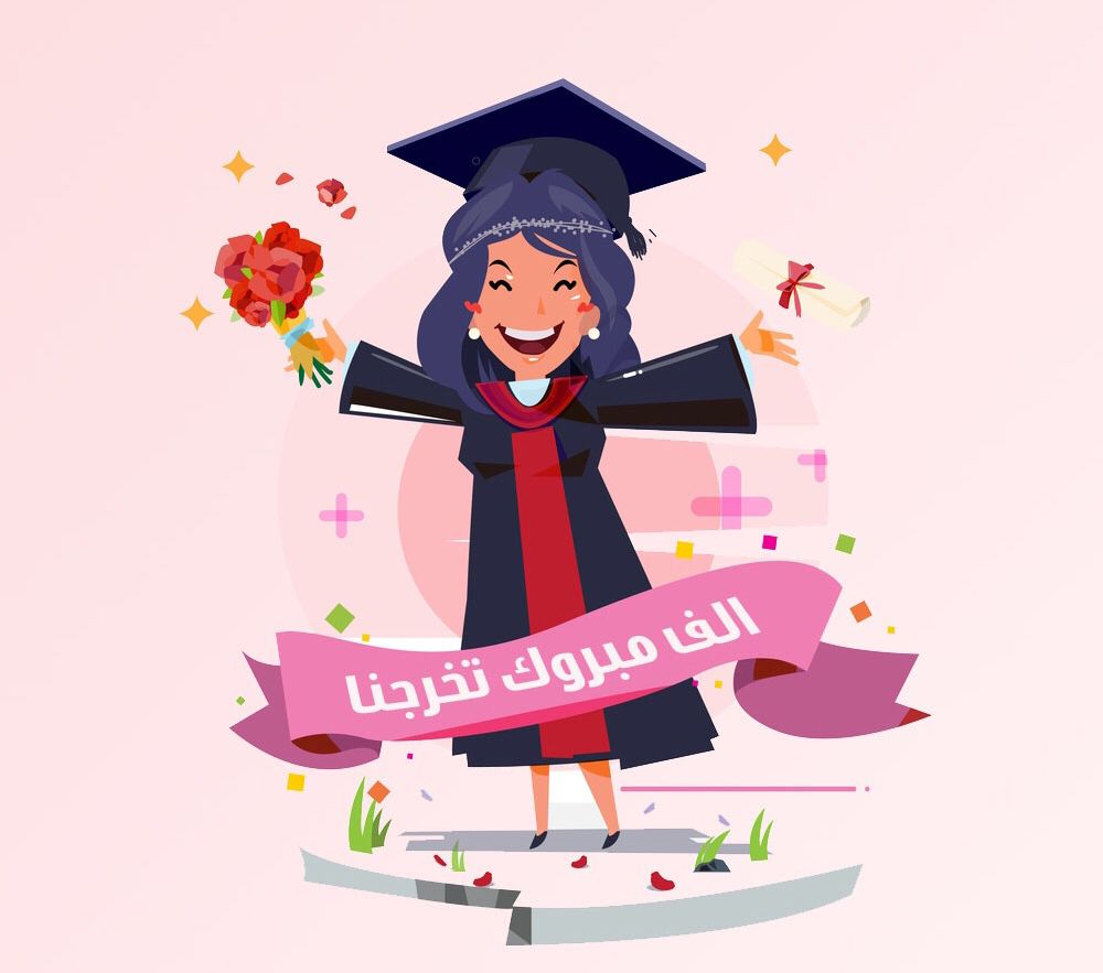 Pin By Kkksskkk On تهنئة Congratulations Graduation Girl Graduation Images Graduation Clip Art
