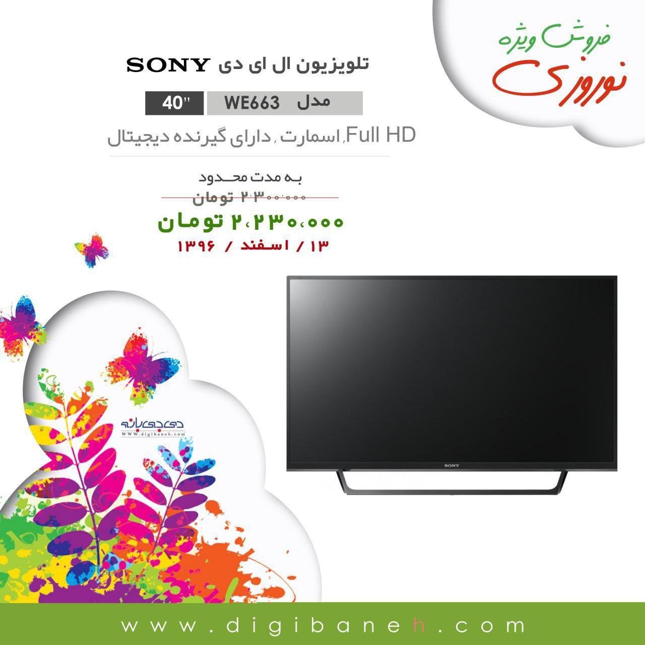 قیمت و خرید تلویزیون سونی We663 سونی 40we663