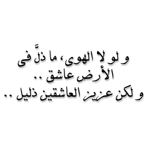 Pin By Saleh Al Amri On شعر Arabic Tattoo Quotes Arabic Poetry Quotations