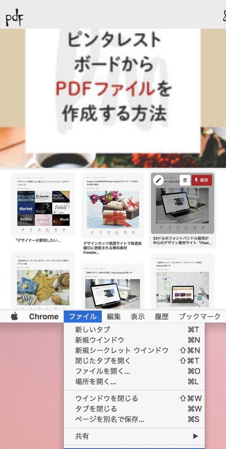 pdf 保護 印刷できない chrome