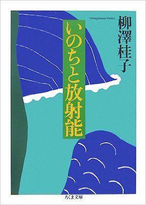 いのちと放射能 (ちくま文庫) | 柳澤 桂子 | 本 | Amazon.co.jp