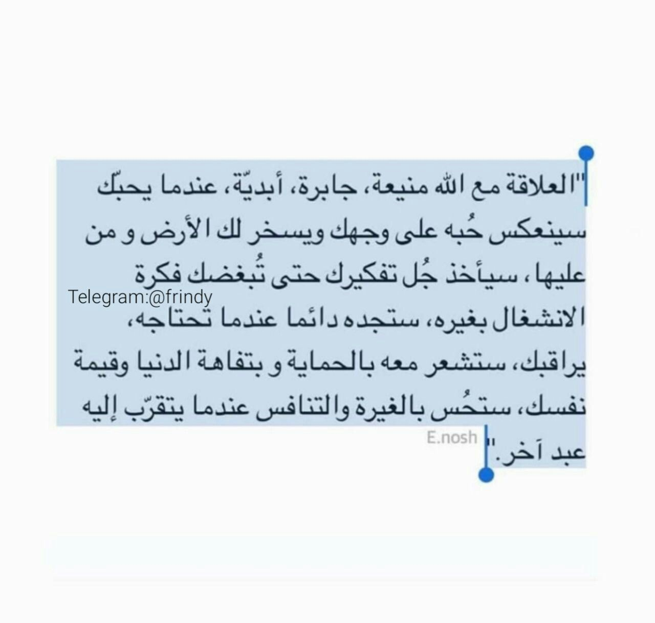 Pin By Shreefa Ahmad On اسلاميات Words Quotes Talking Quotes Cool Words
