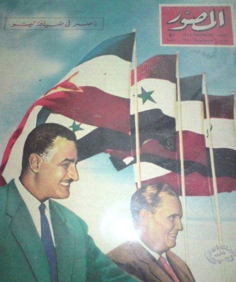 ناصر و تيتو علي غلاف المصور October War Old Egypt Egypt