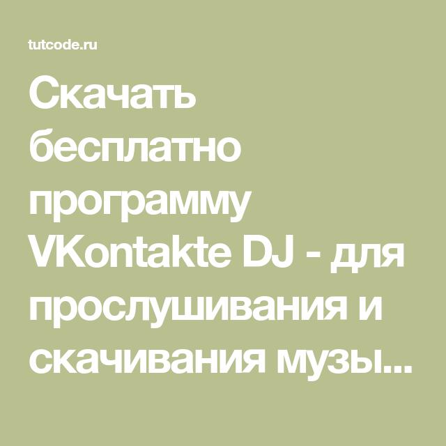 Skachat Besplatno Programmu Vkontakte Dj Dlya Proslushivaniya I Skachivaniya Muzyki Iz Vkontvakte Razvlecheniya Muzyka Igry