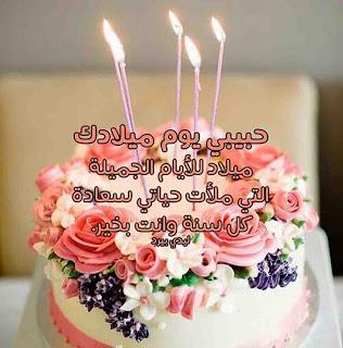 حبيبي يوم ميلادك ميلاد الايام الجميلة التى ملأت حياتى سعادة وهناء Desserts Cake Birthday Cake