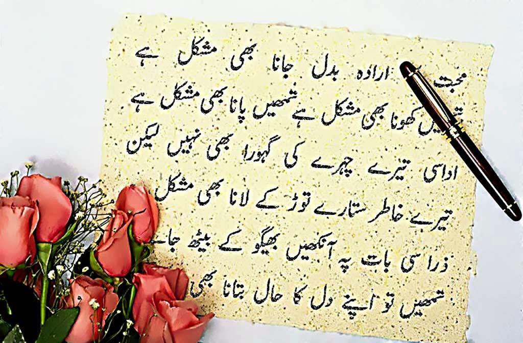 Happy Anniversary Sms In Urdu