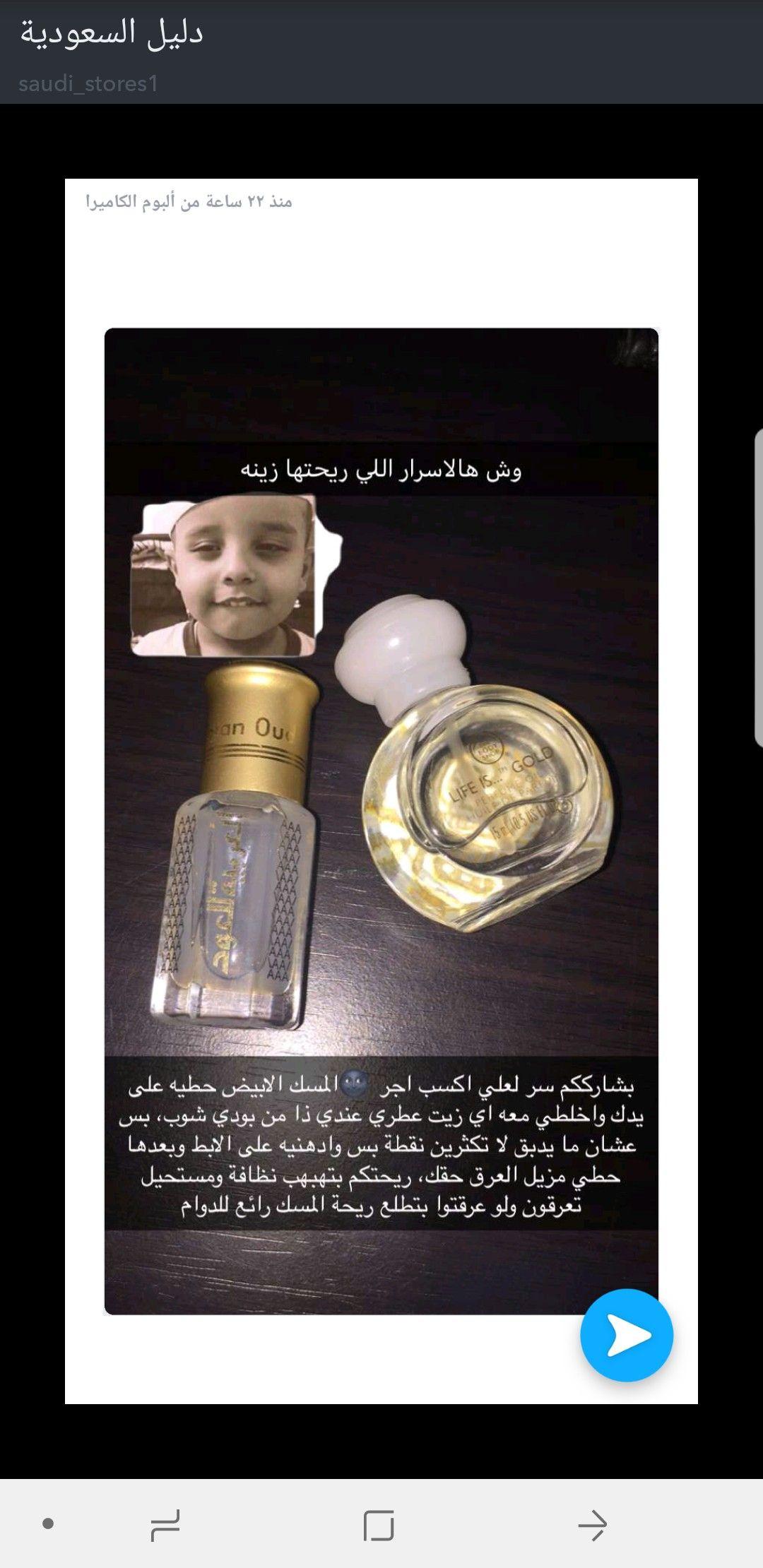 Pin By Ritaj On عطور وبخور وشموع Hair Perfume Diy Skin Care Help Beauty Perfume
