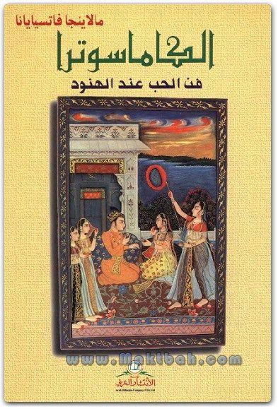 الكاماسوترا فن الحب عند الهنود مالاينجا فاتسيايانا 1 Pdf Books Reading Free Pdf Books Pdf Books Download