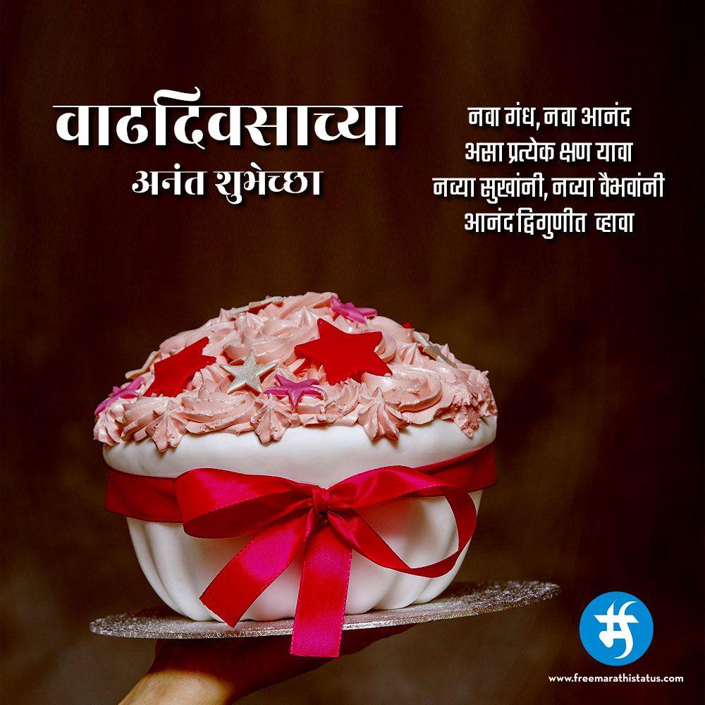 Happy Birthday Status Download On Free Marathi Status In 2020 Happy Birthday Status Happy Birthday Wishes Images Happy Birthday Messages