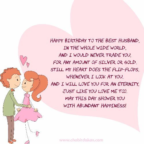 100 Romantic And Happy Birthday Wishes For Husband Birthday Wish