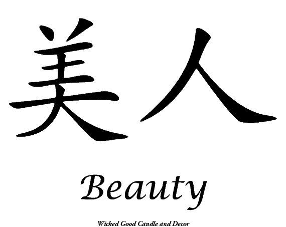 Vinyl Sign Chinese Symbol Beauty By Wickedgooddecor On Etsy 899