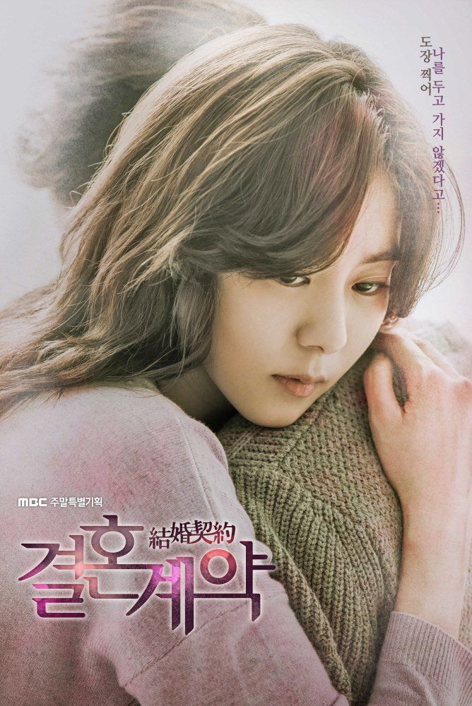 UEE Marriage Contract Dramas Pinterest Drama, Korean drama - marriage contract