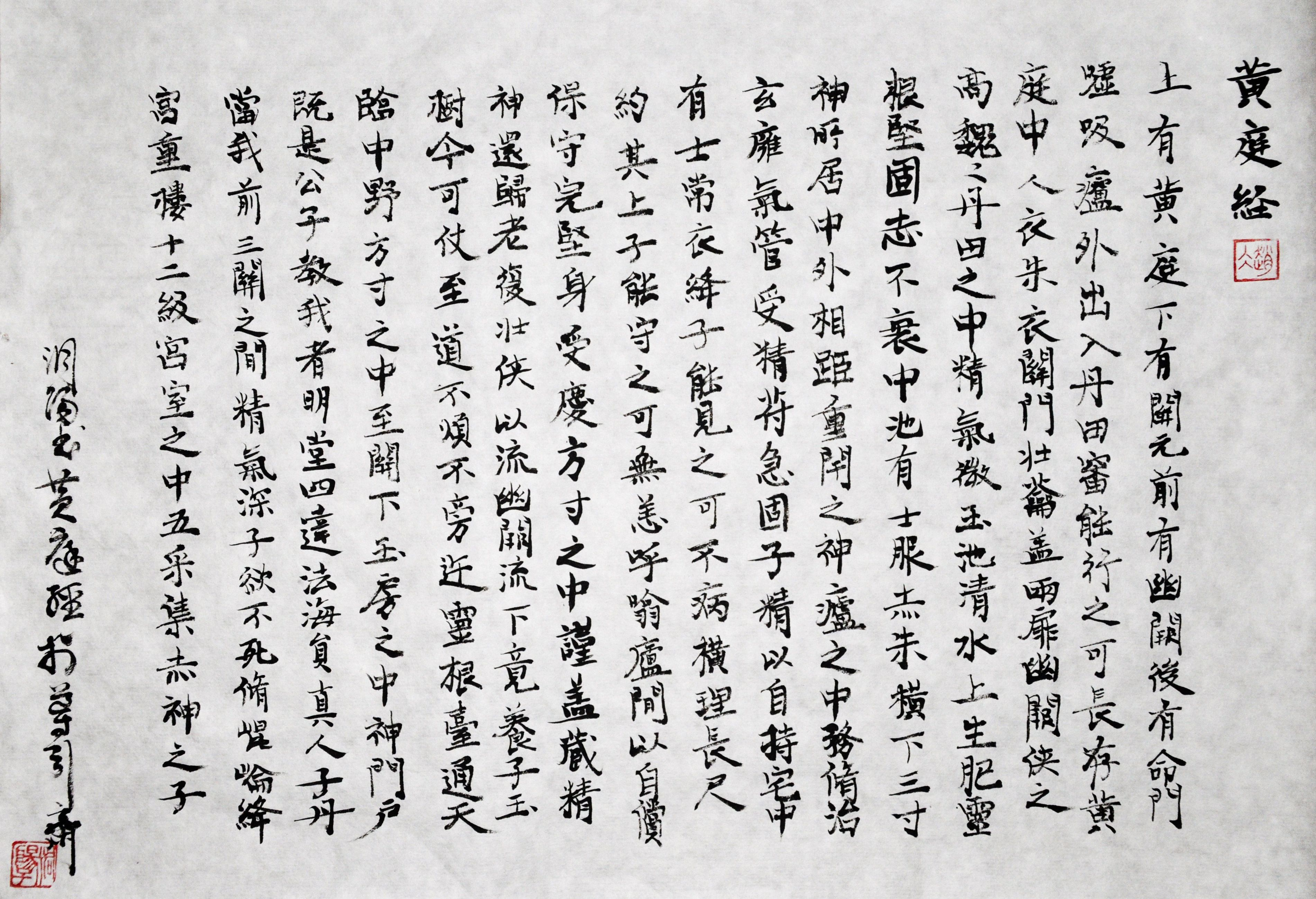 chinese calligraphy daoist scripture master dong yang jpg 3 803