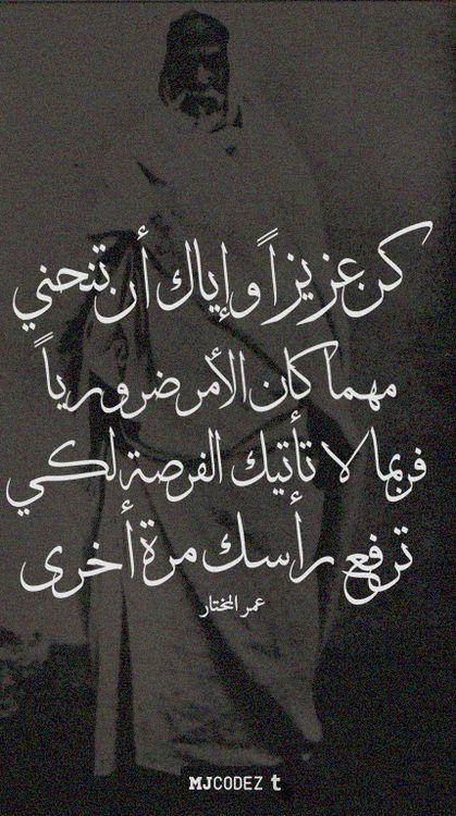 عمر المختار Arabic Quotes Proverbs Quotes Typography Quotes