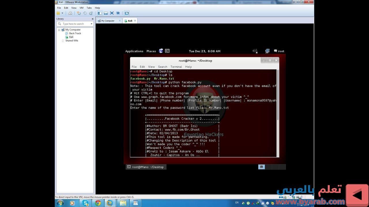 شرح كيفية اختراق حساب فيس بوك منkali Linux باداة Python