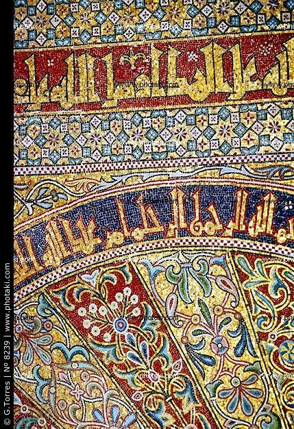 Detalle de la decoraci n del mihrab en la mezquita de - Decoracion cordoba ...