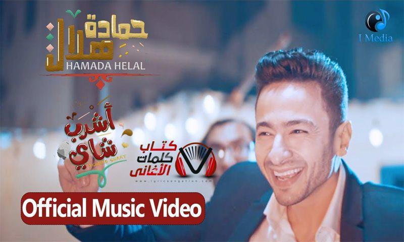 كلمات اغنية اشرب شاي حمادة هلال Music Videos Songs Music