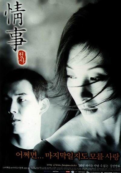 An Affair 1998 Korean Drama Cast Lee Jung Jae Kim Min Lee Mi