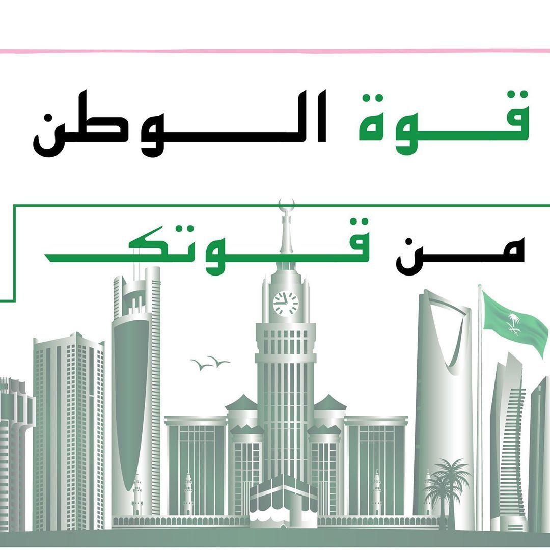 قوة الوطن من قوتك Nationalday Saudinationalday Nationaldayoffer Gym Levelsladies Fitness O Pinterest Photos Photo Search Pinterest Blog