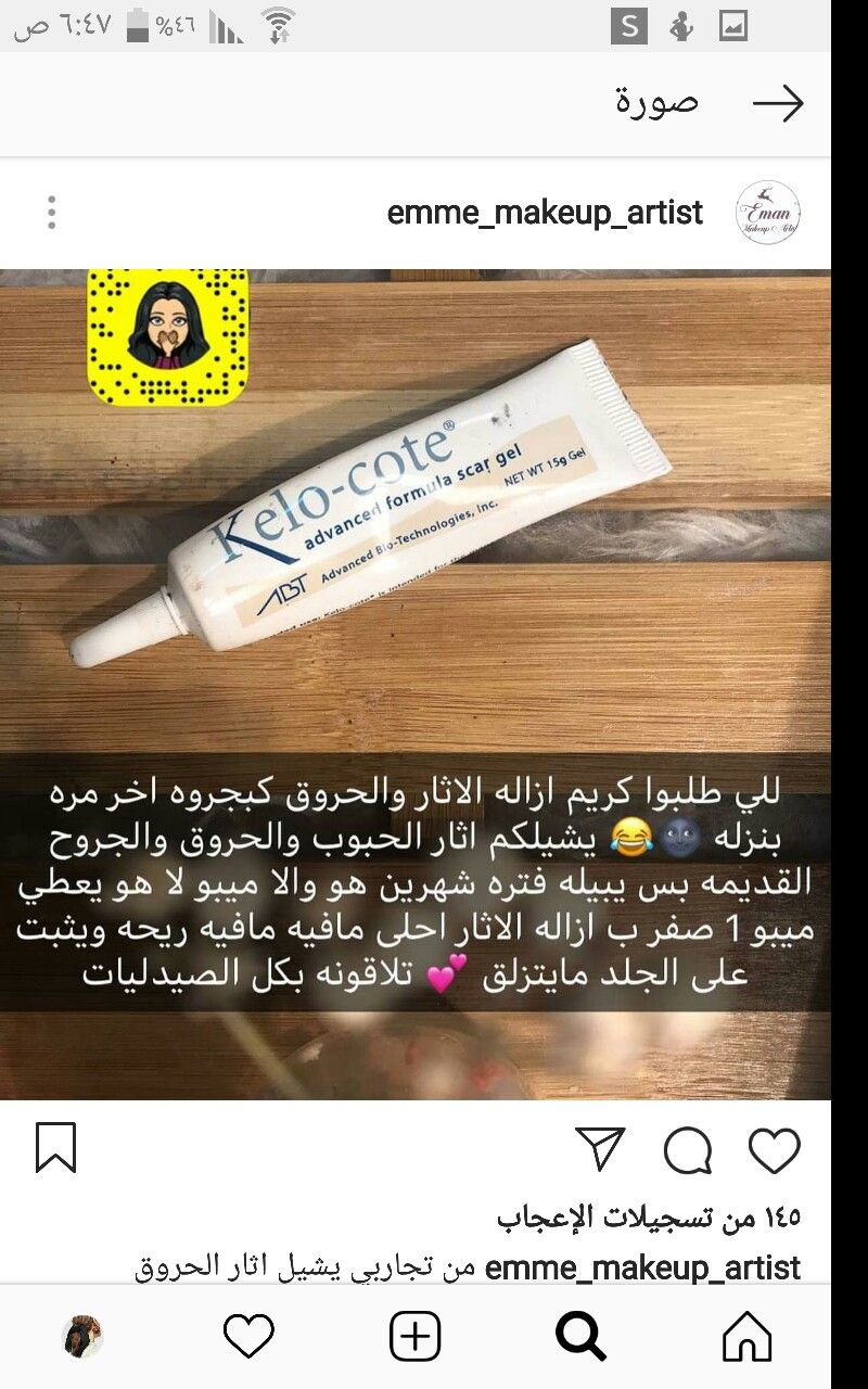 Pin By Taghreed On 3naih Beauty Skin Care Routine Aesthetic Eyes Beauty Skin