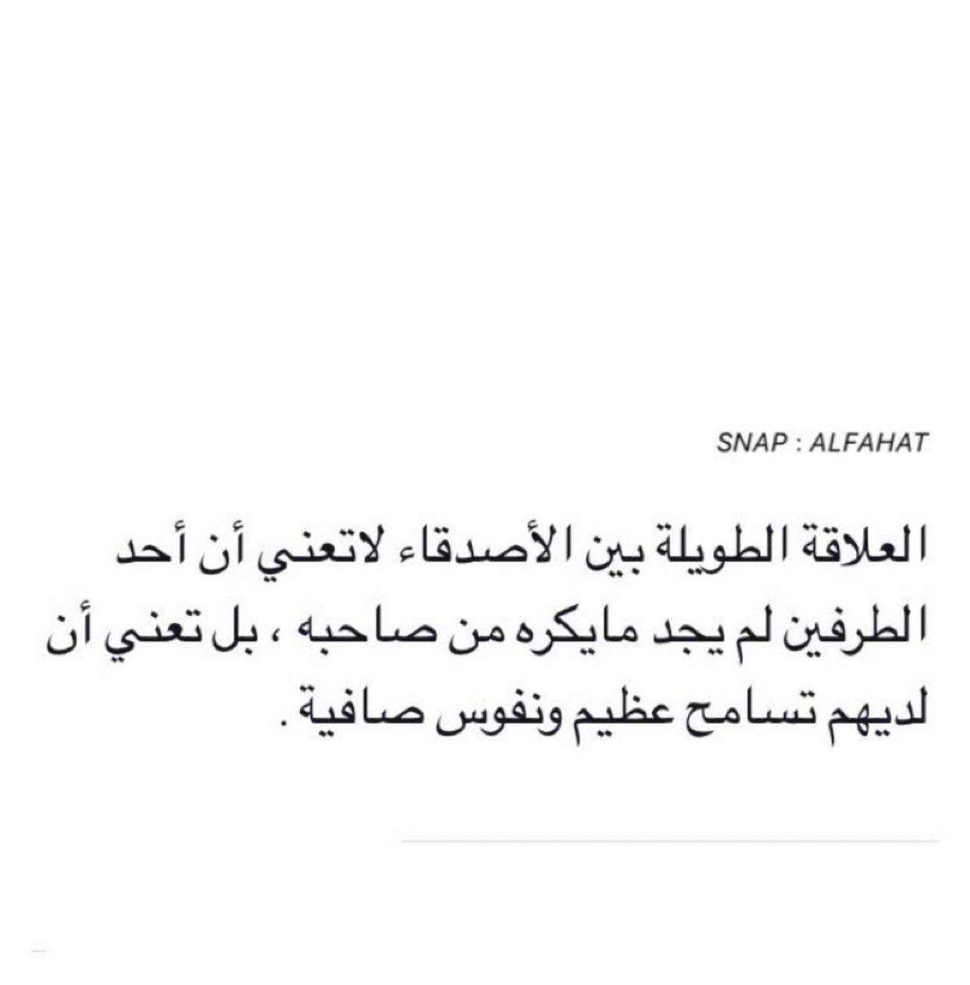 Pin By Sondos On كلام عن الأصدقاء Quotes Qoutes Arabic Calligraphy