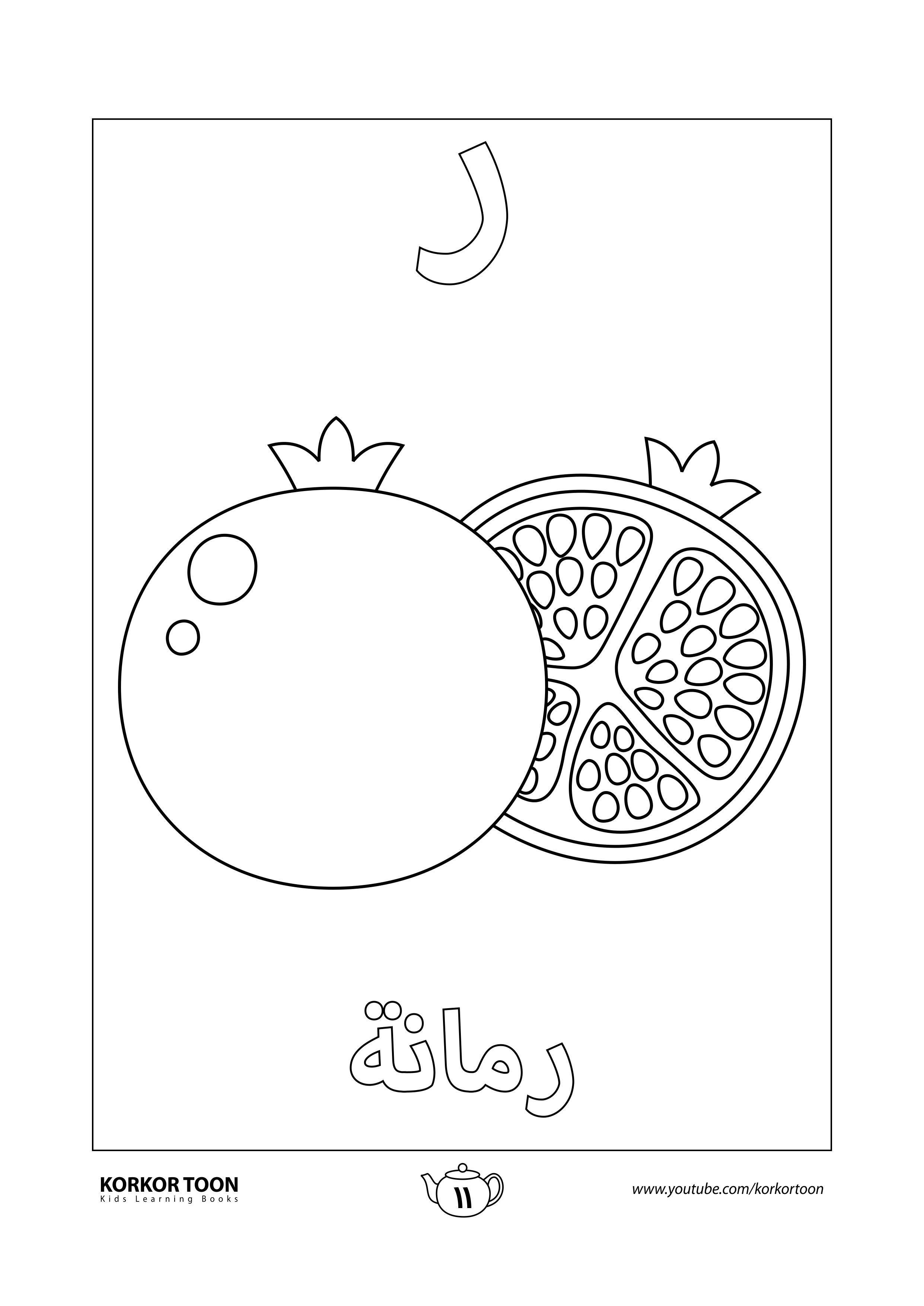 صفحة تلوين حرف الراء كتاب تلوين الحروف العربية للأطفال Preschool Writing Learning Arabic Symbols